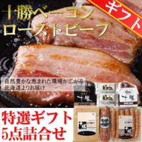 お中元 ギフト 十勝ローストビーフ&ベーコン5点詰合せ 北海道 人気 贅沢 ご褒美  条件付き送料無料