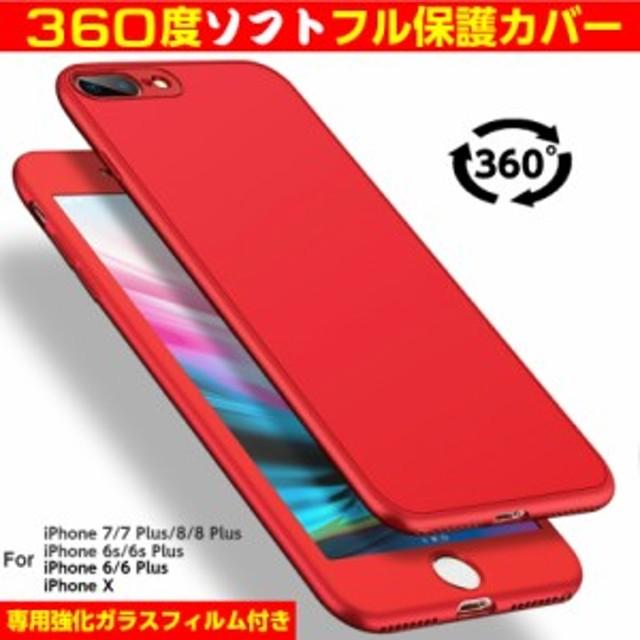 eefc8d7ce7 iPhone XS ケース XS MAX iPhone XR ケース iphone8 ケース iphone7 ケース iPhone6s 全面保護 360