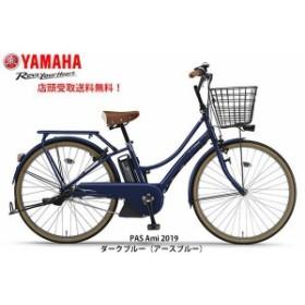 ヤマハ PAS Ami ママチャリ 電動自転車〔PA26EGA9J〕【2019年モデル】