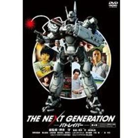 ★ DVD / 邦画 / THE NEXT GENERATION-パトレイバー- 第4章