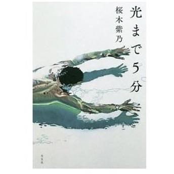光まで5分/桜木紫乃