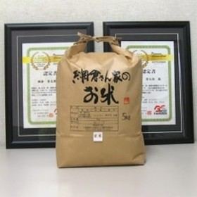 【平成30年産】網倉さん家のお米 玄米 5kg[5839-9023]