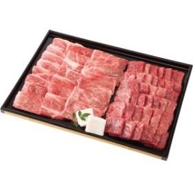 【送料無料】山形牛 焼肉用セット【代引不可】【ギフト館】【キャッシュレス5%還元】