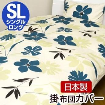 日本製 フィガロ 布団カバー 掛け布団用 シングル 綿100% 掛け布団カバー カバー シングルサイズ シーツ ブロード生地 綿 日本製