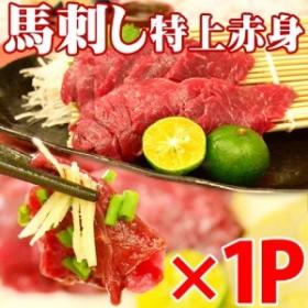 生馬刺し 特上赤身 約100g×1P 1~2人前 熊本県 九州 名物 人気  条件付き送料無料