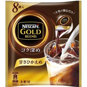 ネスカフェ ゴールドブレンド コク深め ポーション 甘さひかえめ (8コ入)