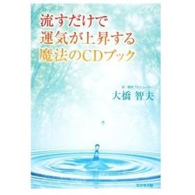 流すだけで運気が上昇する魔法のCDブック/大橋智夫【著】