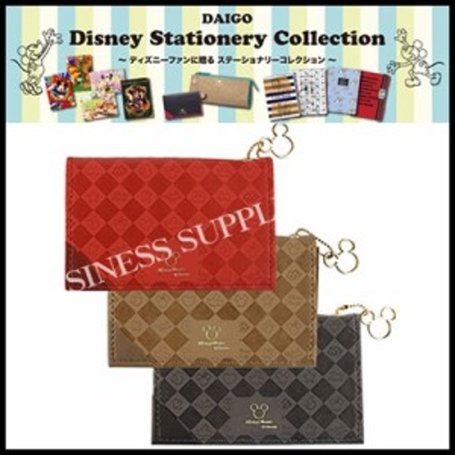 DAIGO(ダイゴー) ディズニー 雑貨コレクション第4弾 ネームカードケース N1506/N1507/N1508