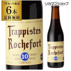 ロシュフォール10 330ml 瓶×6本 送料無料 トラピスト サン レミ修道院 ベルギー 輸入ビール 海外ビール