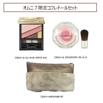 カネボウ化粧品 コフレドール オムニ7限定 ビューティオーラアイズ04&スマイルアップチークス01セット