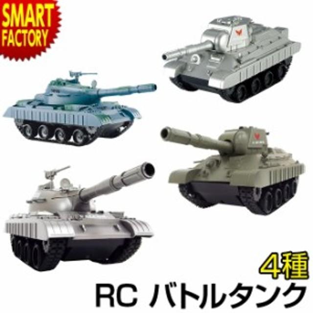 ラジコン バトルタンク RC BATTLE TANK 戦車 戦闘車 装備 人気 ラジコン 玩具