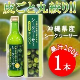 沖縄の自然に育まれたシークヮーサー果汁100% 500ml×1本 沖縄 南国フルーツ  条件付き送料無料