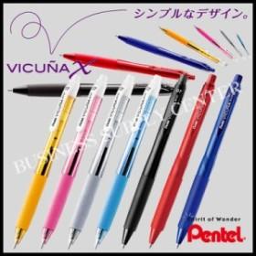 【メール便可能】ぺんてる 油性ボールペン ビクーニャX(ビクーニャ エックス)<細字/0.7mm> BX107