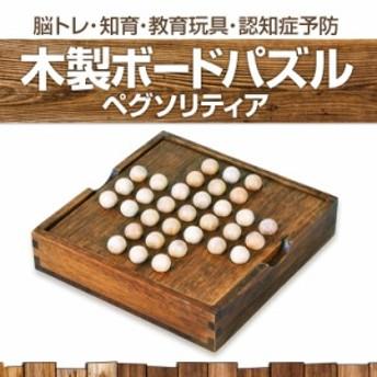 ペグソリティア 一人遊び 木製ボードパズル 木のおもちゃ 知育 教育玩具 脳トレ 認知症予防 ONLY33S
