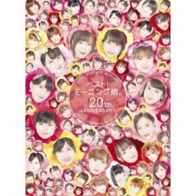 モーニング娘。'19/ベスト!モーニング娘。 20th Anniversary(初回生産限定盤A)(Blu-ray Disc付)