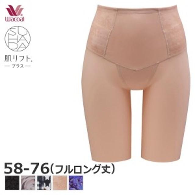 【B】28%OFF ワコール スハダ 肌リフトプラス ロングガードルショーツ(58・64・70・76サイズ)GRC424 [m_b]