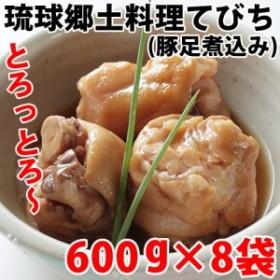 琉球郷土料理 てびち SP (豚足煮込み) 600g×8袋 沖縄 土産 定番  条件付き送料無料