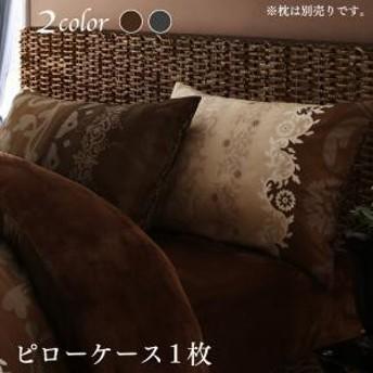 リゾートモダンデザイン 裏毛布付あったかカバーリング 〔レユール〕 枕カバー単品 1枚 43×63cmピロー用 チャコールグレー