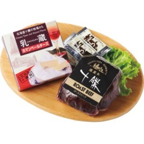 【送料無料】十勝ローストビーフ&カマンベールセット【代引不可】【ギフト館】