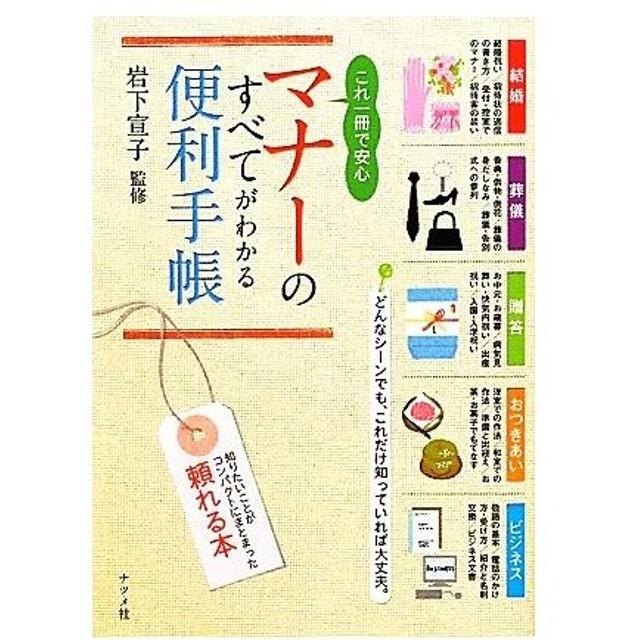 これ一冊で安心 マナーのすべてがわかる便利手帳/岩下宣子【監修】