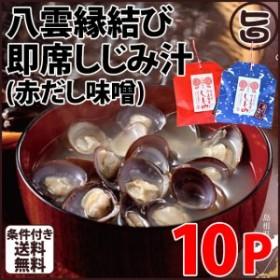 八雲縁結び即席しじみ汁(赤だし味噌) 45g×10P 島根県 中国地方 新鮮 シジミ  条件付き送料無料
