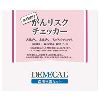 デメカル がんリスクチェッカー 女性向け (1セット)