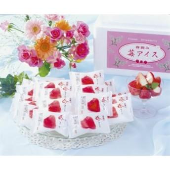 〔ギフト〕春摘み苺アイス A-IAR