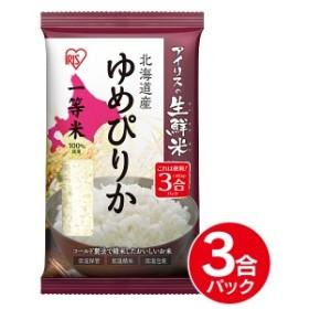 【30年度産】アイリスの生鮮米 北海道産 ゆめぴりか 3合パック アイリスオーヤマ【生鮮米】