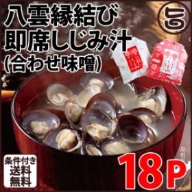 八雲縁結び即席しじみ汁(合わせ味噌) 46g×18P 島根県 中国地方 新鮮 シジミ  条件付き送料無料