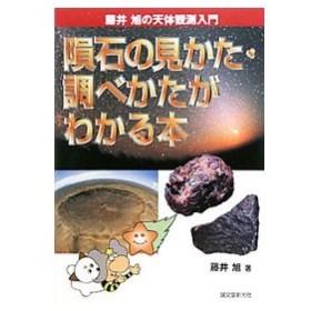 隕石の見かた・調べかたがわかる本/藤井旭