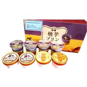 芋屋長兵衛 お芋のひんやりセット(焼き芋プリン・お芋のアイス3種)