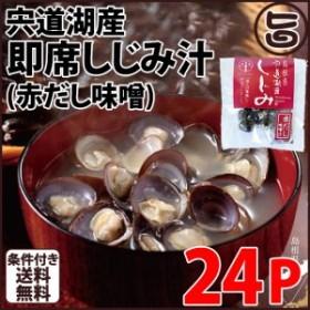 宍道湖産 即席しじみ汁(赤だし味噌) 45g×24P 島根県 中国地方 新鮮 シジミ  条件付き送料無料