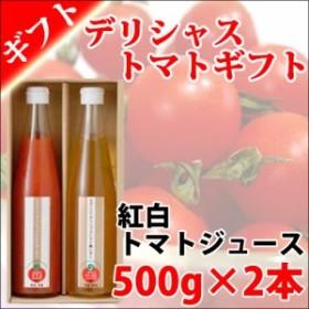 ギフト デリシャストマトギフト 赤白トマトジュース 各500g 2本セット 宮城県  条件付き送料無料