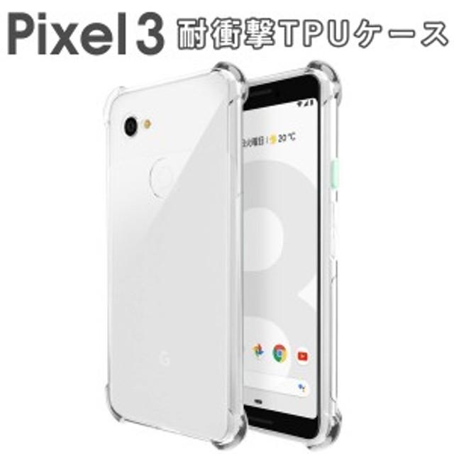 ピクセル3 耐衝撃TPUクリアケース スマホケース 透明 クリア スマホカバー おしゃれ Pixel3 グーグル google