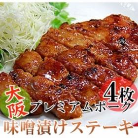 大阪プレミアムポークの味噌漬けステーキ 100g×4枚入り 大阪 人気 肉  条件付き送料無料
