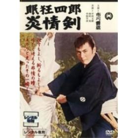 眠狂四郎 炎情剣 中古DVD レンタル落ち