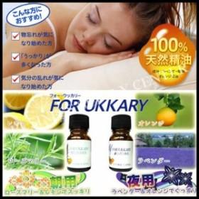 日本製 天然精油アロマ FOR UKKARY/フォーウッカリ(2本セット)