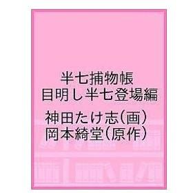 半七捕物帳 春の雪解編 / 神田たけ志 / 岡本綺堂