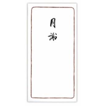 【メール便発送】菅公工業 千円型 柾のし袋 月謝 ノ2130 00809289
