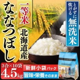 無洗米 お米 ななつぼし 4.5kg 新鮮小袋パック 北海道産ななつぼし (2合×5袋)×3袋 30年度産 低温製法米 生鮮米 ご飯 ごはん うるち米