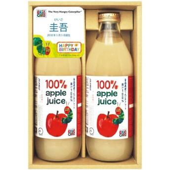 内祝い はらぺこあおむし 【名入れ】青森県産りんごジュース