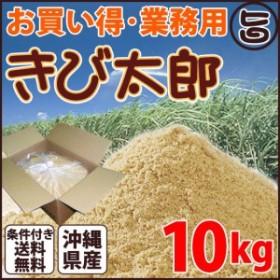 業務用 きび砂糖 きび太郎 10kg 加工黒糖 沖縄 土産 人気 甘味料  条件付き送料無料