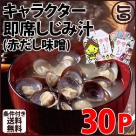 キャラクター即席しじみ汁(赤だし味噌) 45g×30P 島根県 中国地方 新鮮  条件付き送料無料