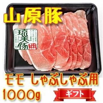 ギフト 山原豚(琉美豚) 白豚 モモ しゃぶしゃぶ用 条件付き送料無料