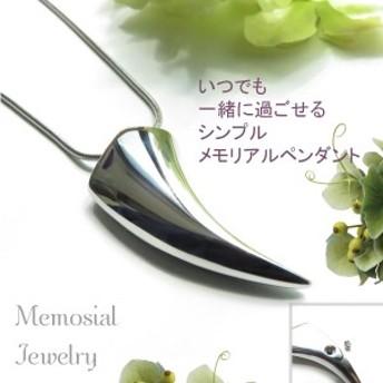 メモリアル ペンダント ネックレス メンズ ユニセックス レディース ホーン 円形 記念用品 ステンレス ジュエリー ペット 遺骨ペンダント