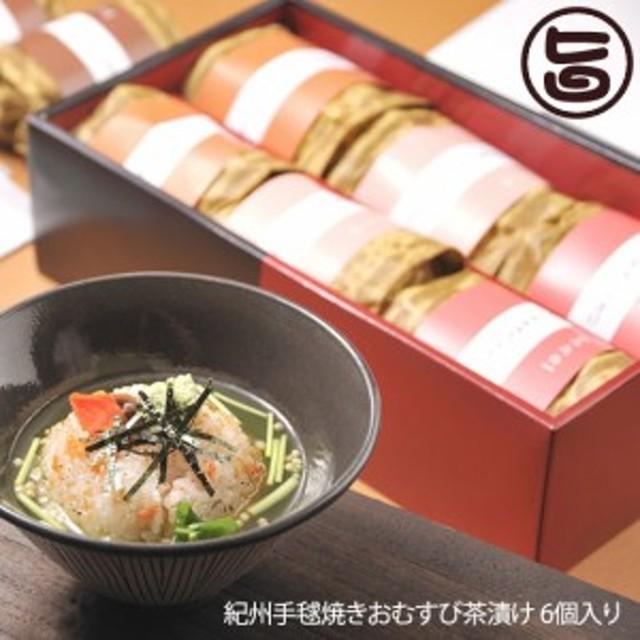 紀州手毬焼きおむすび茶漬け 6個入り ギフト お茶漬け 和歌山  条件付き送料無料