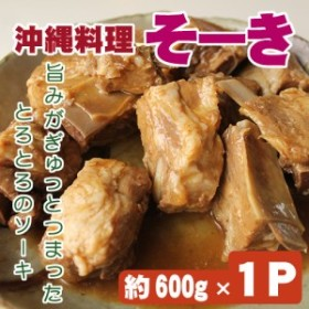 沖縄料理 そーき 約600g×1P 沖縄 定番 人気 料理 料理  条件付き送料無料