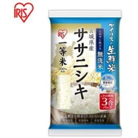 【30年度産】生鮮米 無洗米 宮城県産ササニシキ 3合パック 450g アイリスオーヤマ【生鮮米】