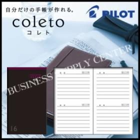【メール便可能】パイロット コレト手帳リーフ<日記> PBCLB16-20