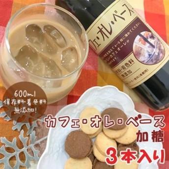 高尾珈琲 カフェオレベース 加糖タイプ 600ml×3本 高尾珈琲 【同梱不可】